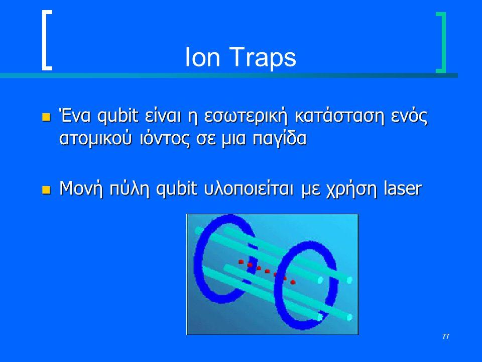 Ion Traps Ένα qubit είναι η εσωτερική κατάσταση ενός ατομικού ιόντος σε μια παγίδα.