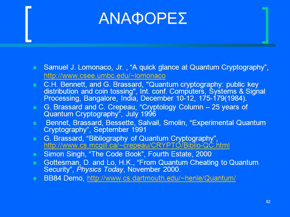 ΑΝΑΦΟΡΕΣ Samuel J. Lomonaco, Jr. , A quick glance at Quantum Cryptography , http://www.csee.umbc.edu/~lomonaco.