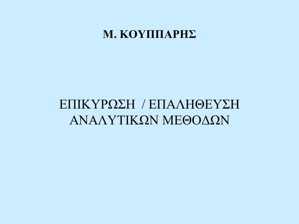 ΕΠΙΚΥΡΩΣΗ / ΕΠΑΛΗΘΕΥΣΗ ΑΝΑΛΥΤΙΚΩΝ ΜΕΘΟΔΩΝ