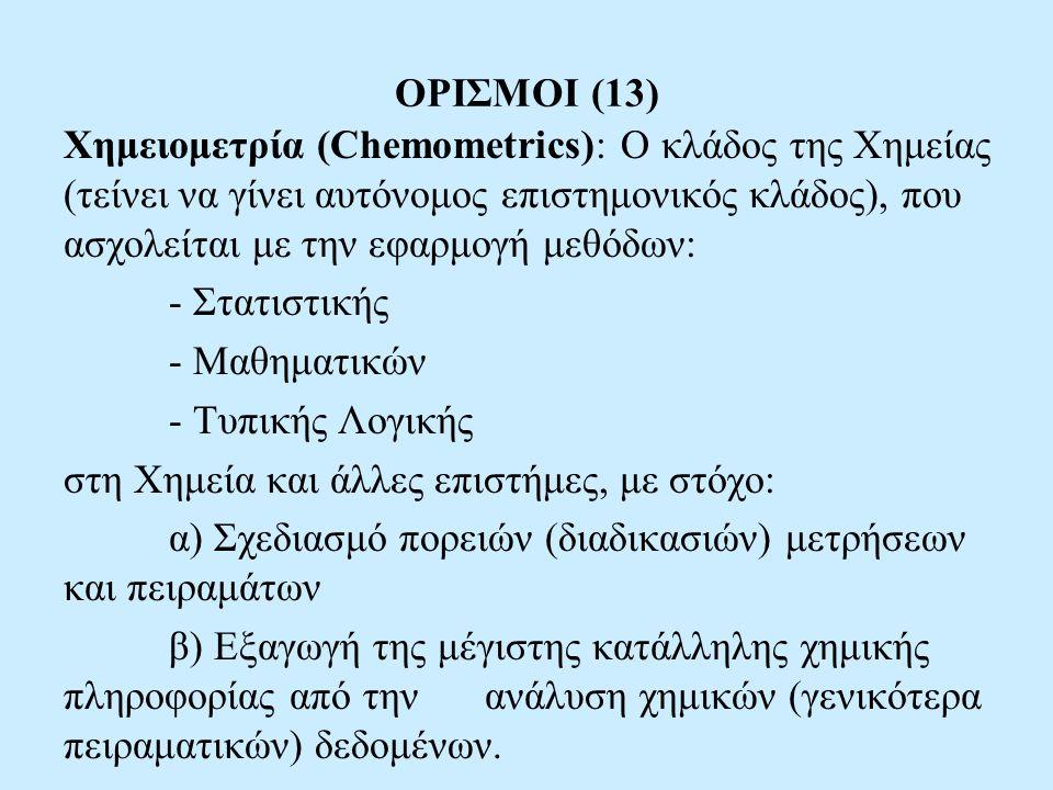ΟΡΙΣΜΟΙ (13)