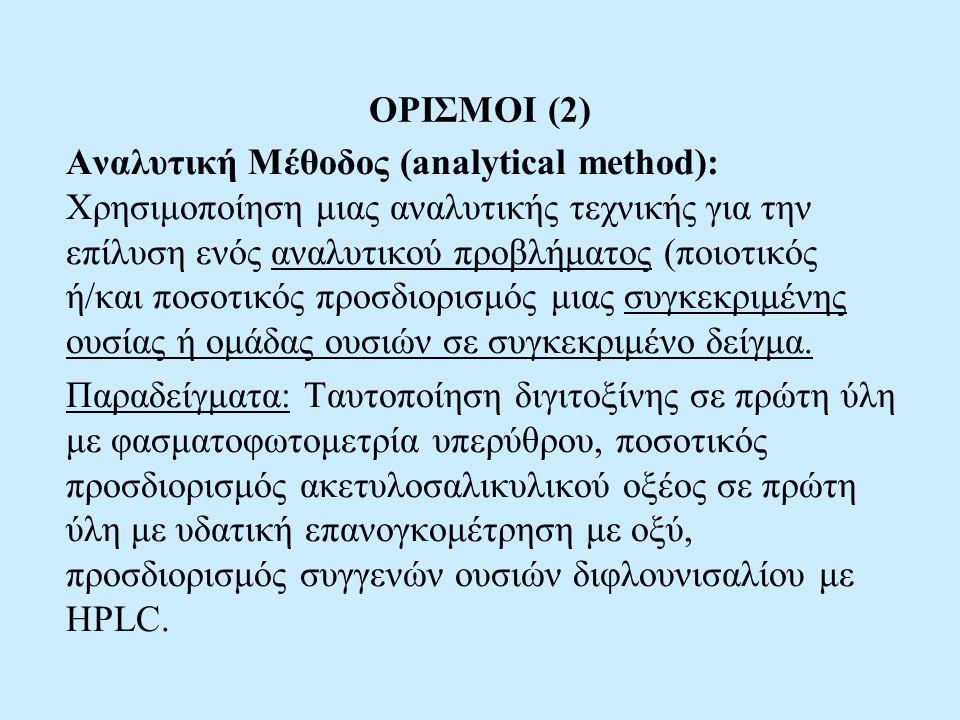 ΟΡΙΣΜΟΙ (2)
