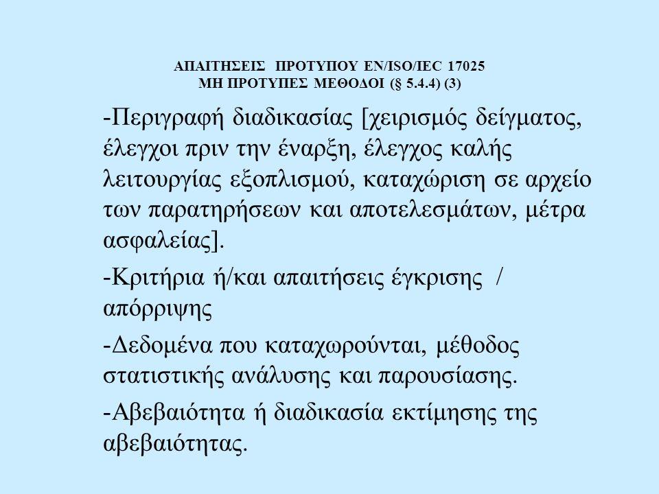ΑΠΑΙΤΗΣΕΙΣ ΠΡΟΤΥΠΟΥ EN/ISO/IEC 17025 ΜΗ ΠΡΟΤΥΠΕΣ ΜΕΘΟΔΟΙ (§ 5.4.4) (3)