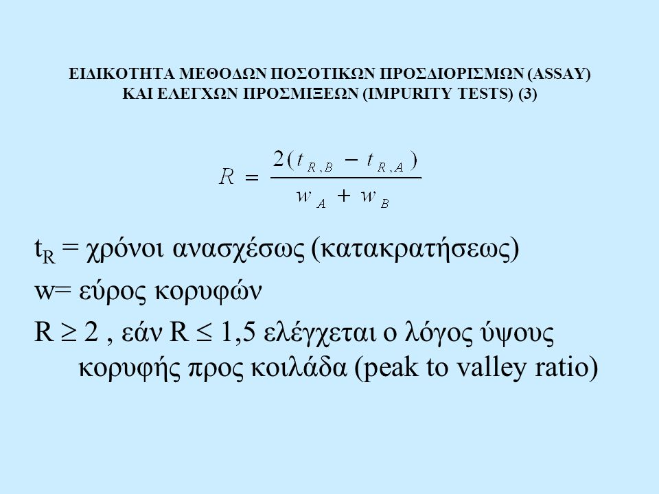 tR = χρόνοι ανασχέσως (κατακρατήσεως) w= εύρος κορυφών