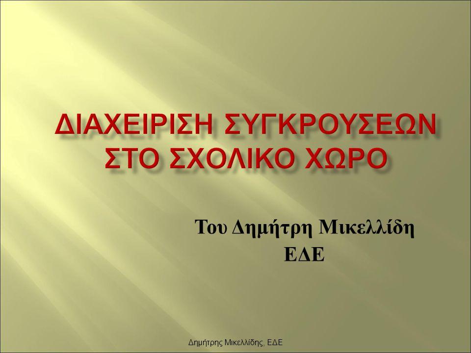 ΔΙΑΧΕΙΡΙΣΗ ΣΥΓΚΡΟΥΣΕΩΝ ΣΤΟ ΣΧΟΛΙΚΟ ΧΩΡΟ