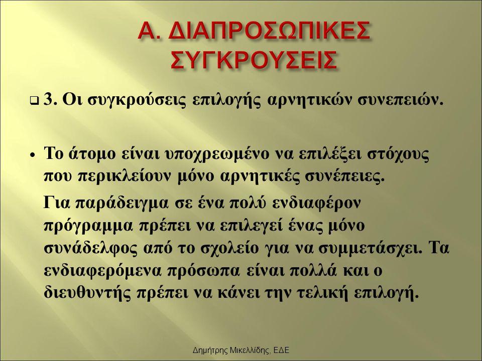Α. ΔΙΑΠΡΟΣΩΠΙΚΕΣ ΣΥΓΚΡΟΥΣΕΙΣ