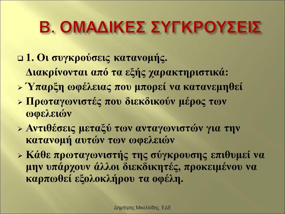 Β. ΟΜΑΔΙΚΕΣ ΣΥΓΚΡΟΥΣΕΙΣ