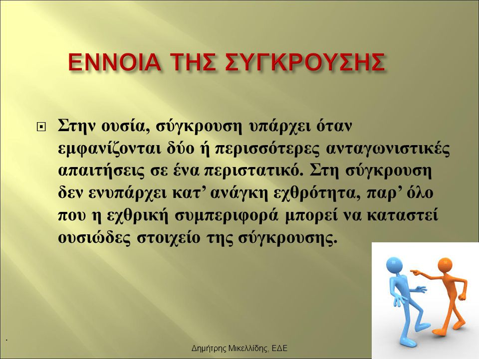 Δημήτρης Μικελλίδης, ΕΔΕ