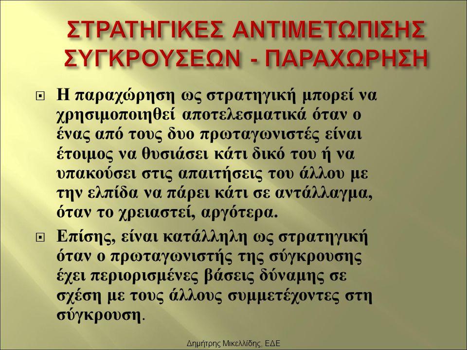 ΣΤΡΑΤΗΓΙΚΕΣ ΑΝΤΙΜΕΤΩΠΙΣΗΣ ΣΥΓΚΡΟΥΣΕΩΝ - ΠΑΡΑΧΩΡΗΣΗ