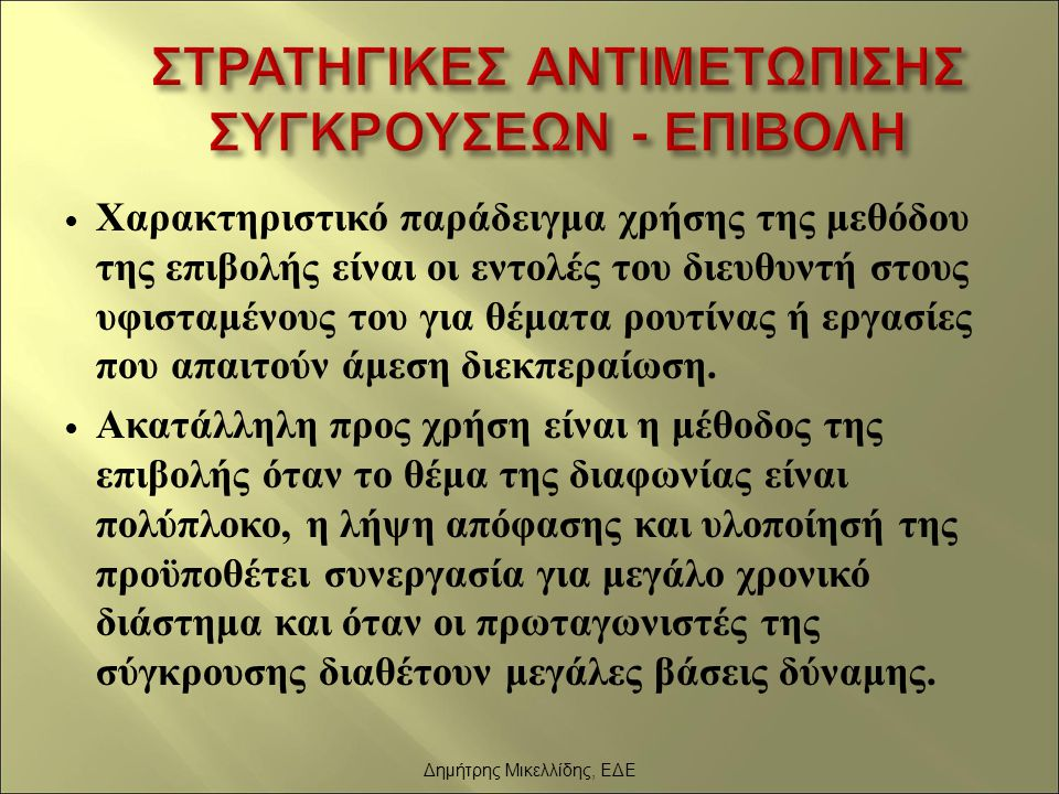ΣΤΡΑΤΗΓΙΚΕΣ ΑΝΤΙΜΕΤΩΠΙΣΗΣ ΣΥΓΚΡΟΥΣΕΩΝ - ΕΠΙΒΟΛΗ