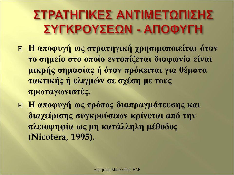 ΣΤΡΑΤΗΓΙΚΕΣ ΑΝΤΙΜΕΤΩΠΙΣΗΣ ΣΥΓΚΡΟΥΣΕΩΝ - ΑΠΟΦΥΓΗ