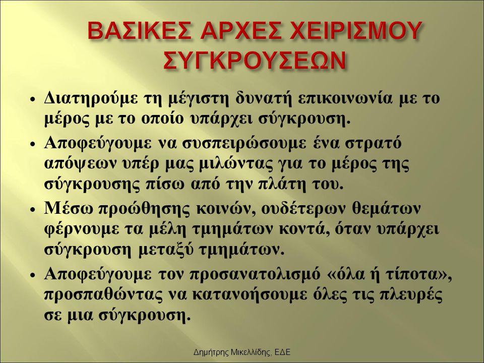 ΒΑΣΙΚΕΣ ΑΡΧΕΣ ΧΕΙΡΙΣΜΟΥ ΣΥΓΚΡΟΥΣΕΩΝ