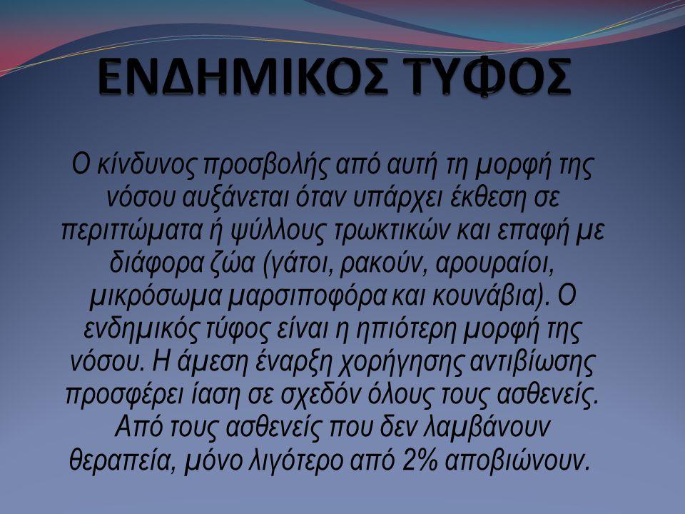 ΕΝΔΗΜΙΚΟΣ ΤΥΦΟΣ