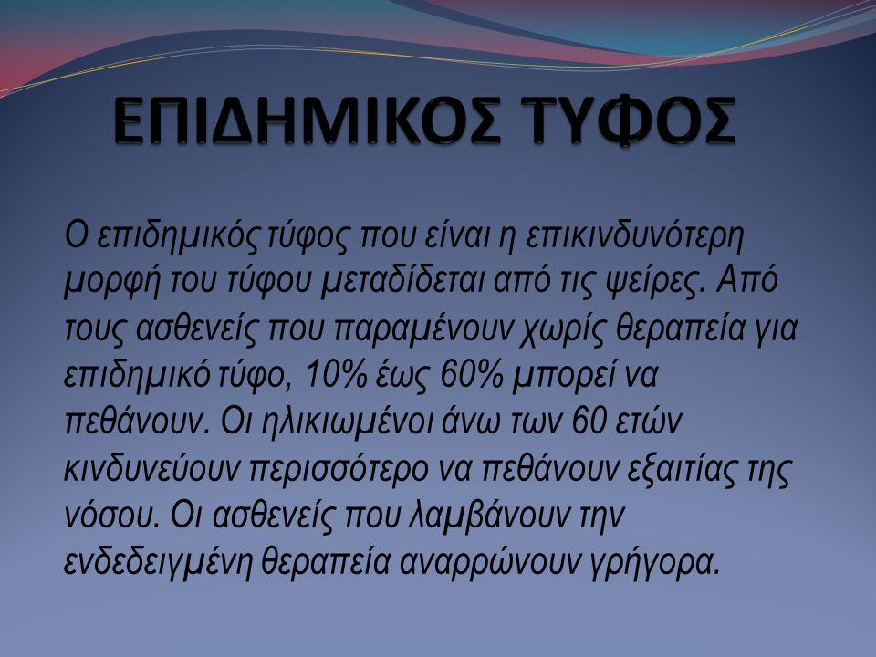 ΕΠΙΔΗΜΙΚΟΣ ΤΥΦΟΣ