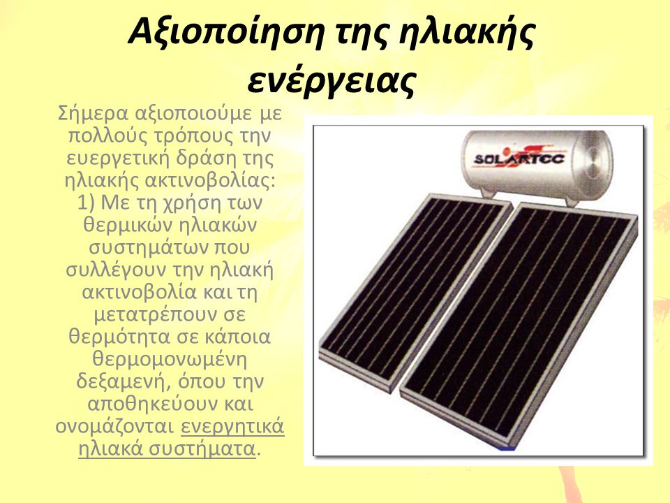 Αξιοποίηση της ηλιακής ενέργειας