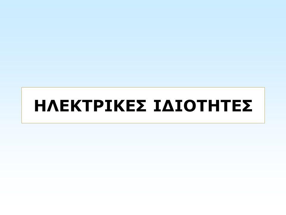 ΗΛΕΚΤΡΙΚΕΣ ΙΔΙΟΤΗΤΕΣ