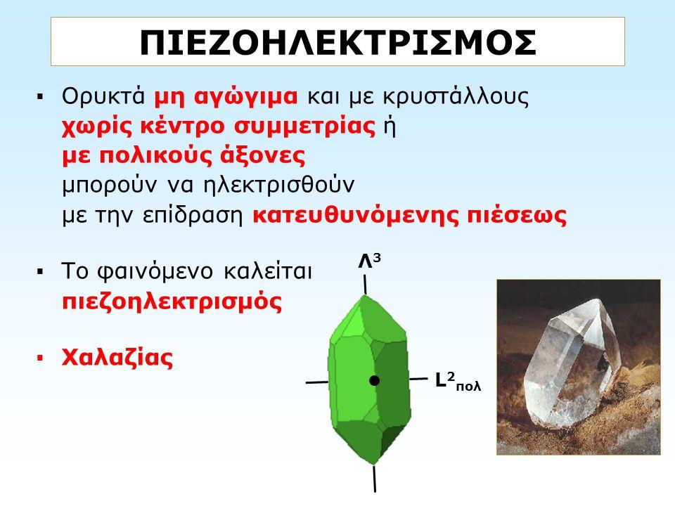 ΠΙΕΖΟΗΛΕΚΤΡΙΣΜΟΣ
