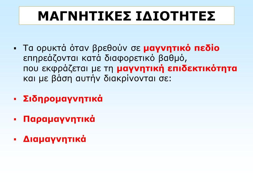 ΜΑΓΝΗΤΙΚΕΣ ΙΔΙΟΤΗΤΕΣ