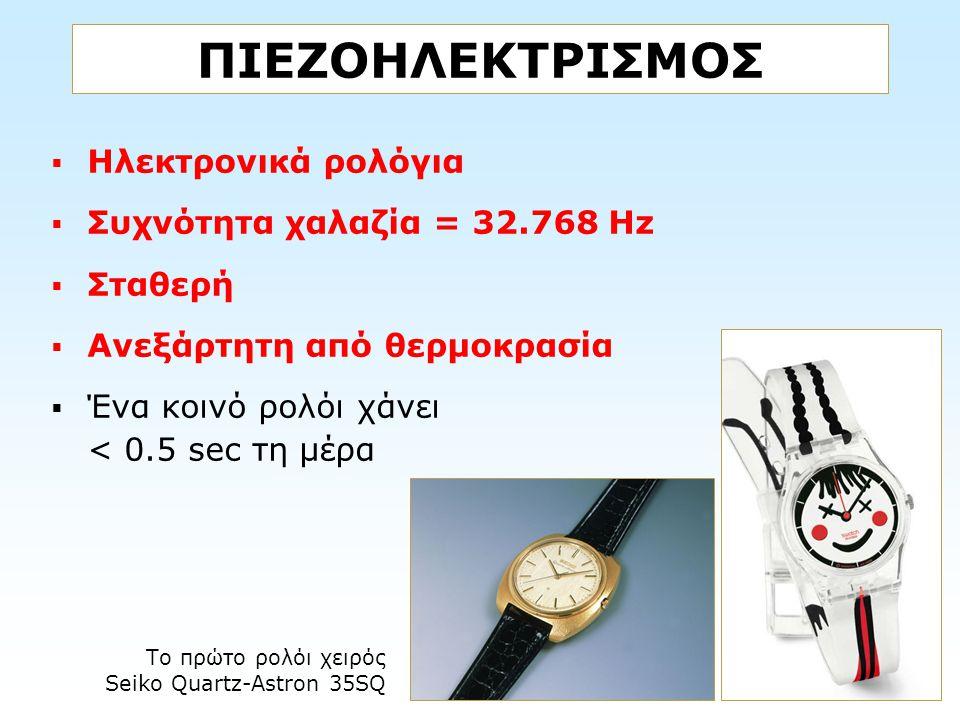 ΠΙΕΖΟΗΛΕΚΤΡΙΣΜΟΣ Ηλεκτρονικά ρολόγια Συχνότητα χαλαζία = 32.768 Hz
