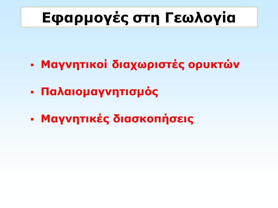 Εφαρμογές στη Γεωλογία