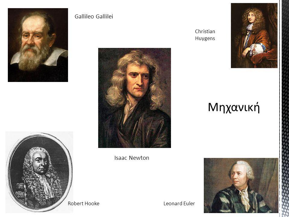Μηχανική Gallileo Gallilei Isaac Newton Christian Huygens Robert Hooke