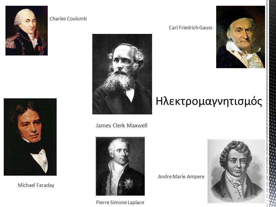 Ηλεκτρομαγνητισμός James Clerk Maxwell Charles Coulomb
