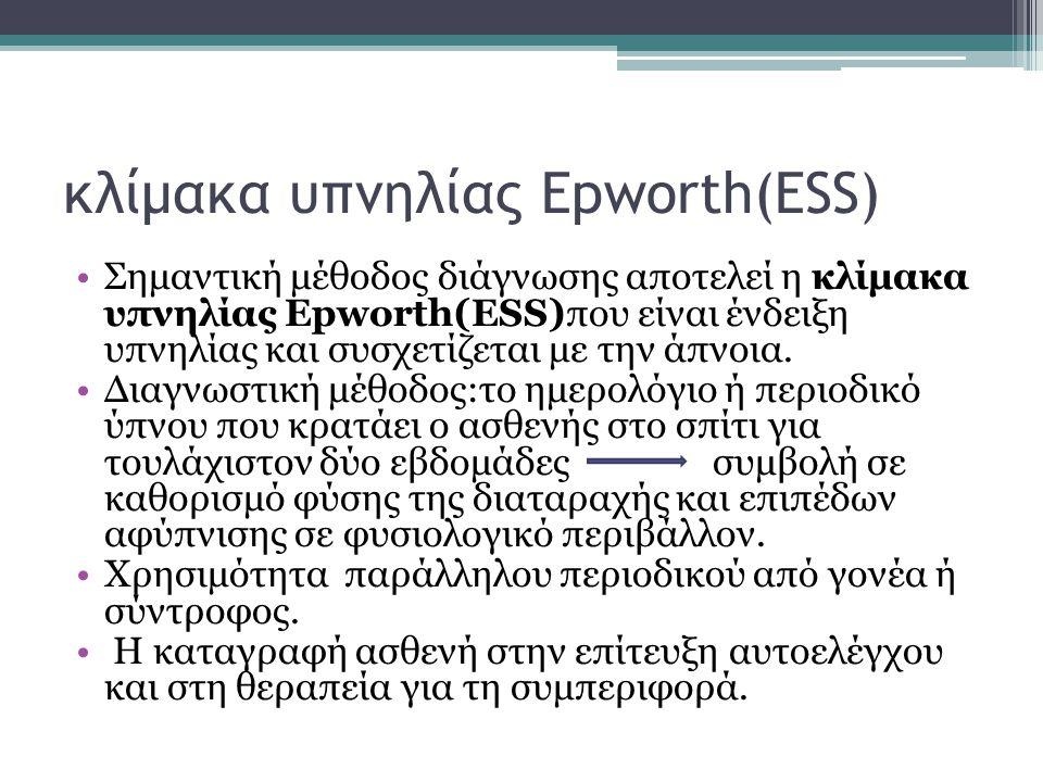 κλίμακα υπνηλίας Epworth(ESS)