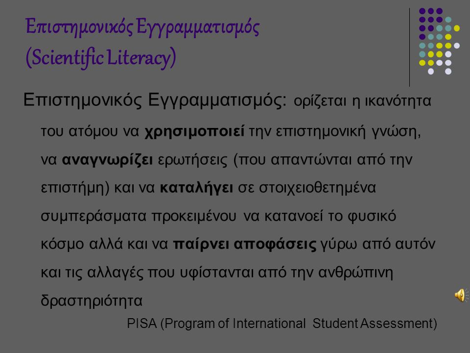 Επιστημονικός Εγγραμματισμός (Scientific Literacy)