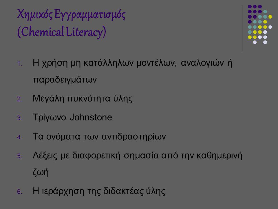 Χημικός Εγγραμματισμός (Chemical Literacy)