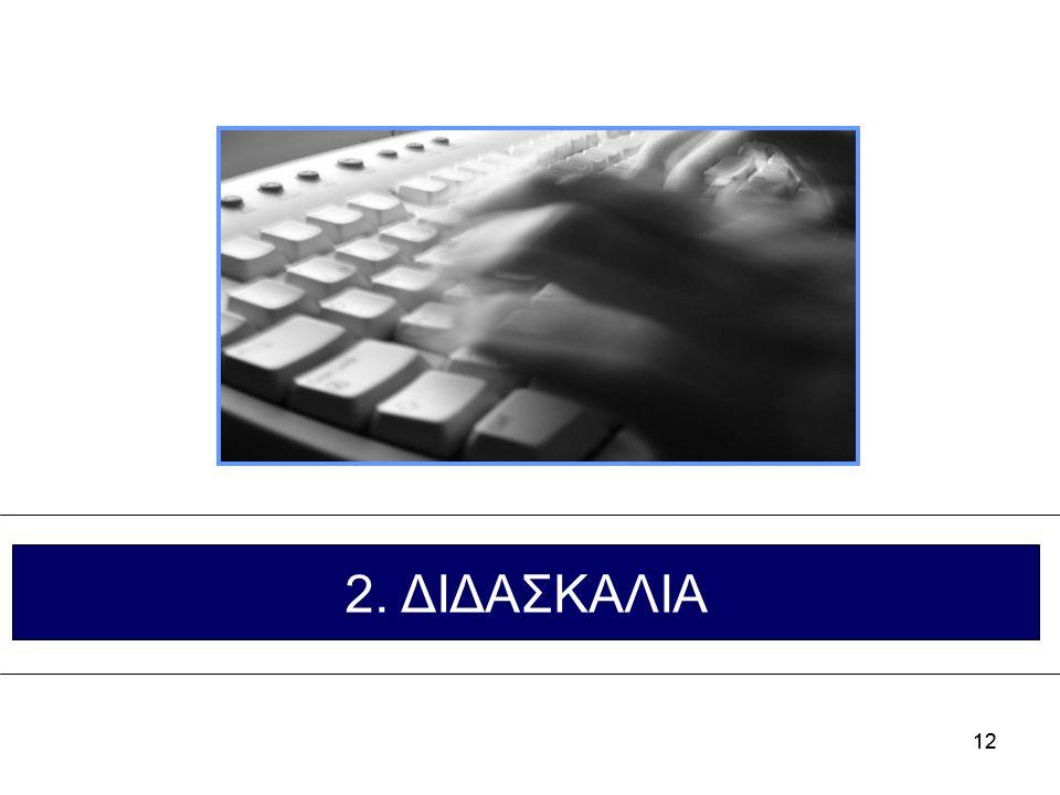 2. ΔΙΔΑΣΚΑΛΙΑ 12 12