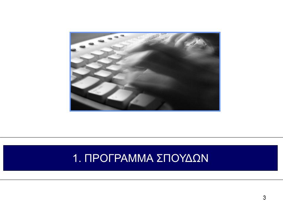 1. ΠΡΟΓΡΑΜΜΑ ΣΠΟΥΔΩΝ 3