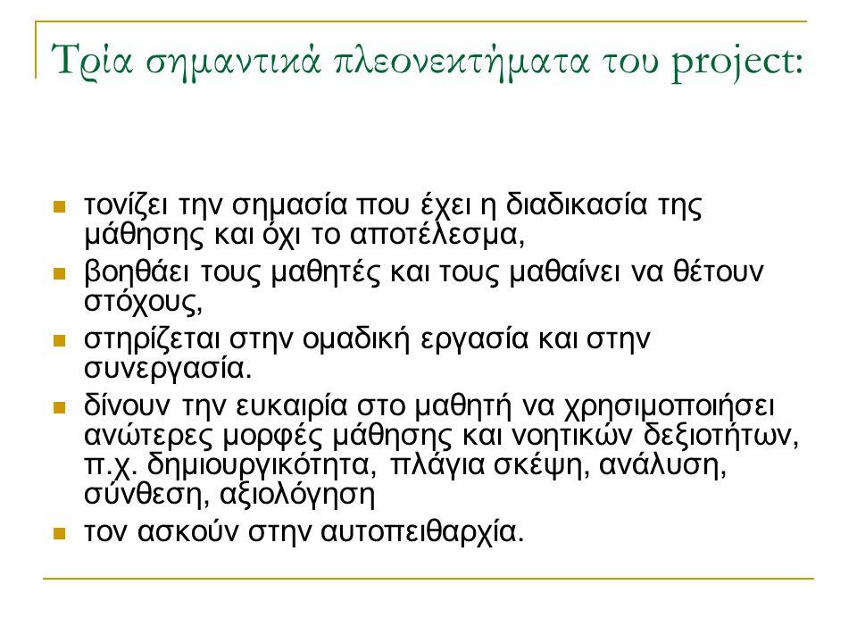 Τρία σημαντικά πλεονεκτήματα του project: