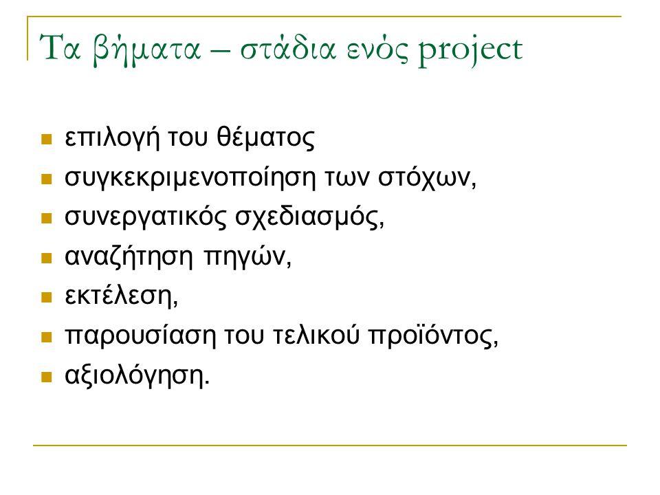 Τα βήματα – στάδια ενός project