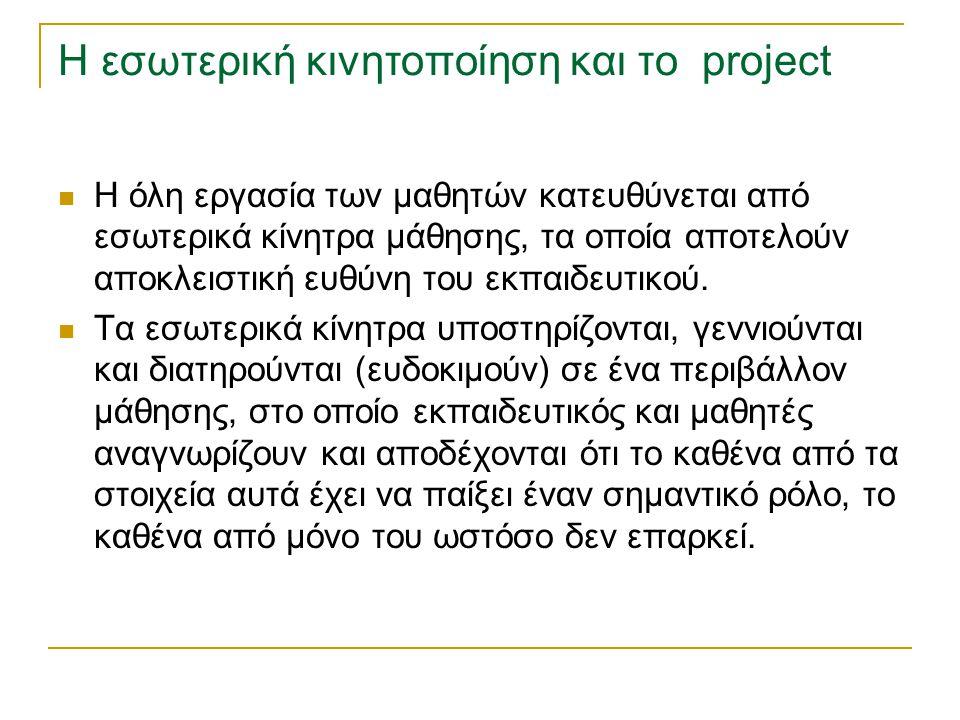 Η εσωτερική κινητοποίηση και το project