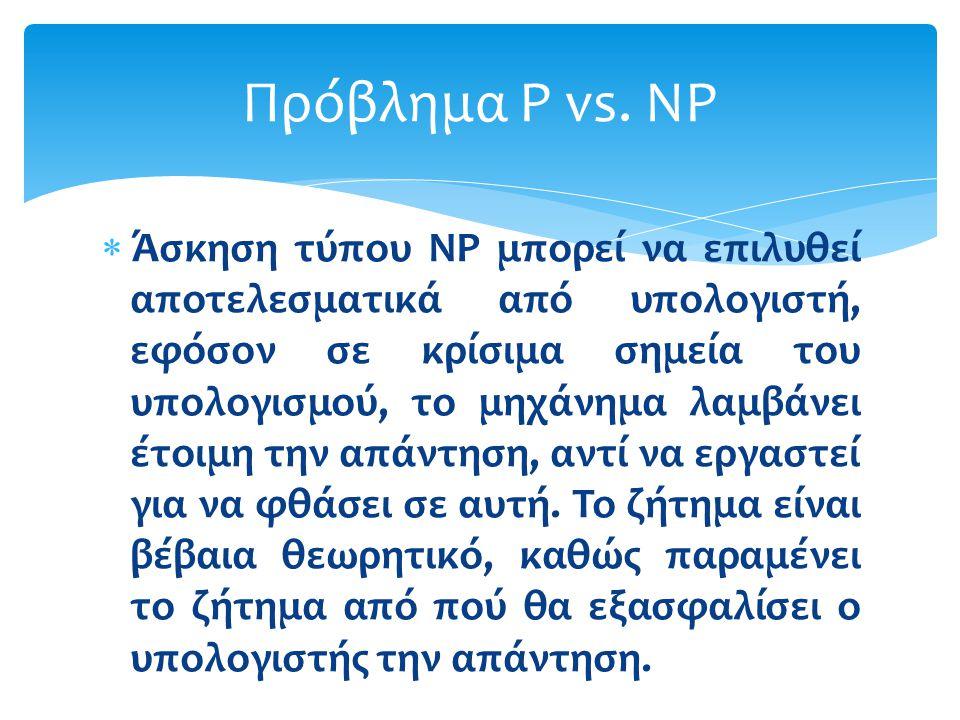 Πρόβλημα Ρ vs. ΝΡ
