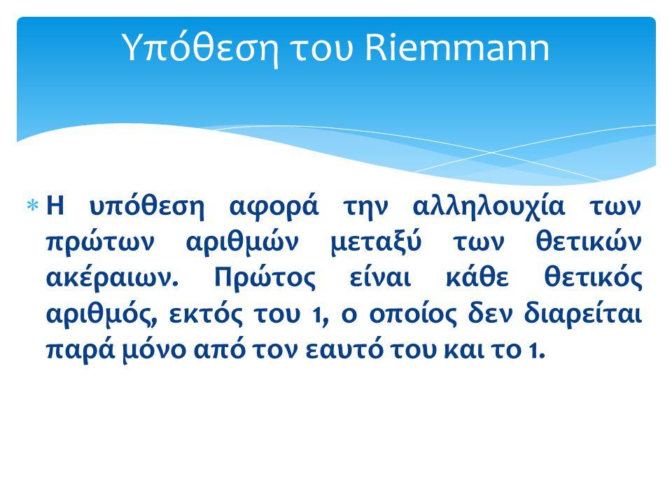 Υπόθεση του Riemmann