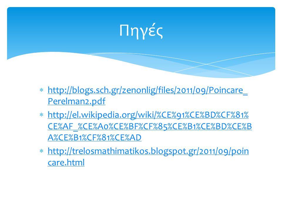 Πηγές http://blogs.sch.gr/zenonlig/files/2011/09/Poincare_Perelman2.pdf.