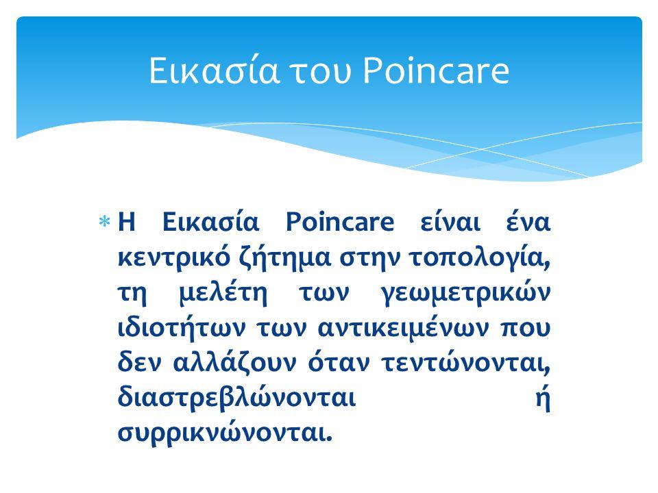 Εικασία του Poincare