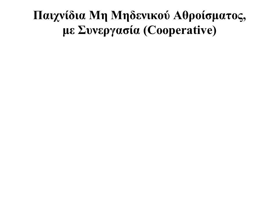 Παιχνίδια Μη Μηδενικού Αθροίσματος, με Συνεργασία (Cooperative)