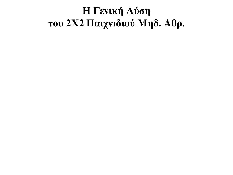 Η Γενική Λύση του 2Χ2 Παιχνιδιού Μηδ. Αθρ.