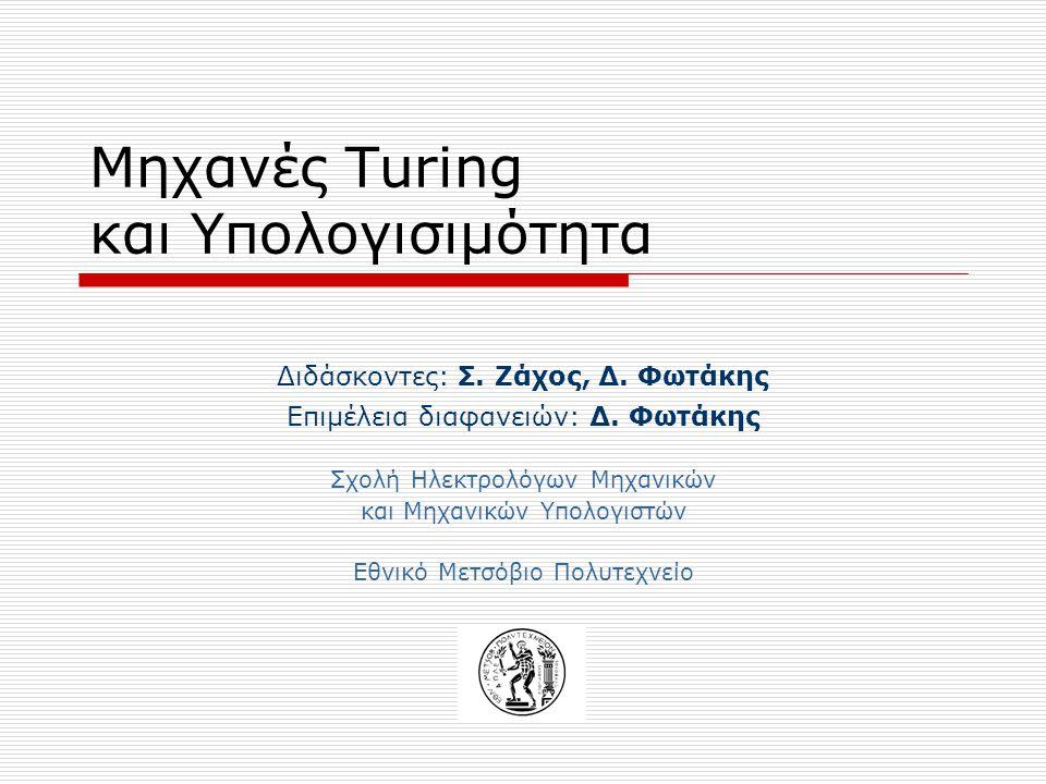 Μηχανές Turing και Υπολογισιμότητα