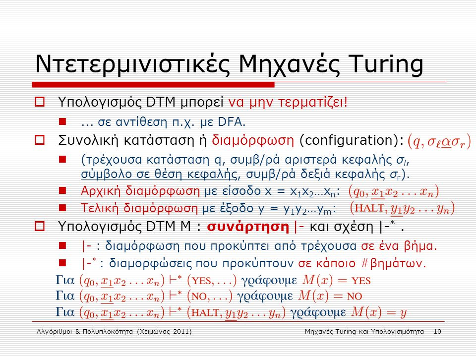 Ντετερμινιστικές Μηχανές Turing