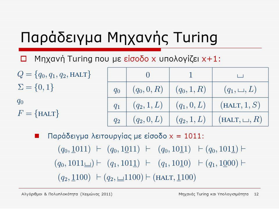 Παράδειγμα Μηχανής Turing