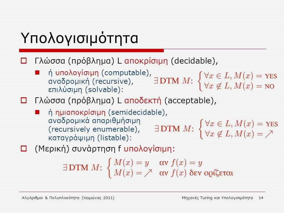 Υπολογισιμότητα Γλώσσα (πρόβλημα) L αποκρίσιμη (decidable),