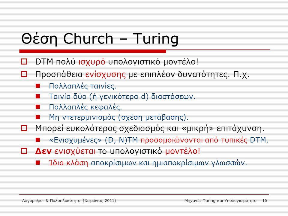 Θέση Church – Turing DTM πολύ ισχυρό υπολογιστικό μοντέλο!