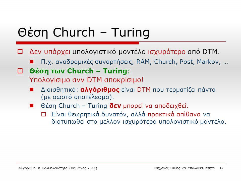 Θέση Church – Turing Δεν υπάρχει υπολογιστικό μοντέλο ισχυρότερο από DTM. Π.χ. αναδρομικές συναρτήσεις, RAM, Church, Post, Markov, …