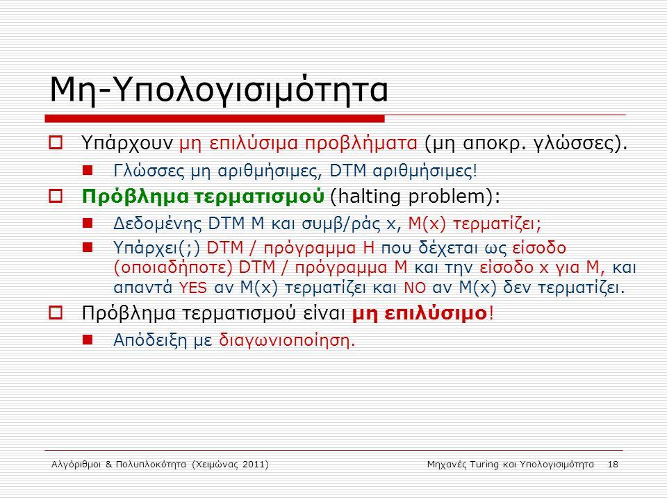 Μη-Υπολογισιμότητα Υπάρχουν μη επιλύσιμα προβλήματα (μη αποκρ. γλώσσες). Γλώσσες μη αριθμήσιμες, DTM αριθμήσιμες!