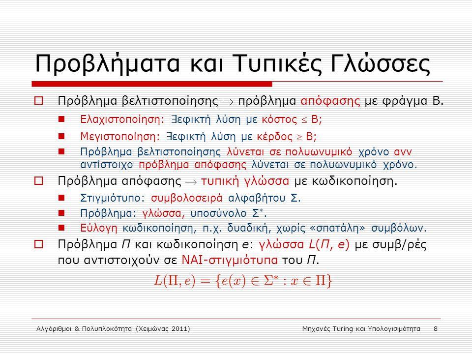 Προβλήματα και Τυπικές Γλώσσες