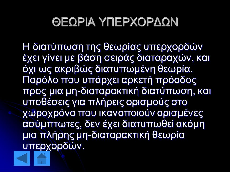 ΘΕΩΡΙΑ ΥΠΕΡΧΟΡΔΩΝ