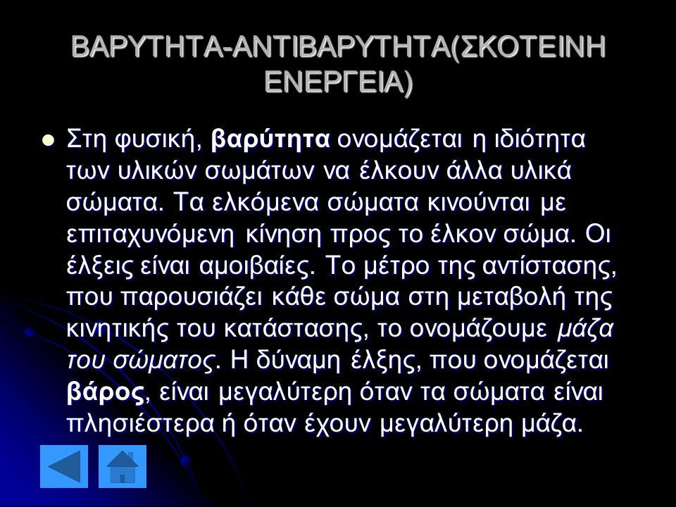 ΒΑΡΥΤΗΤΑ-ΑΝΤΙΒΑΡΥΤΗΤΑ(ΣΚΟΤΕΙΝΗ ΕΝΕΡΓΕΙΑ)