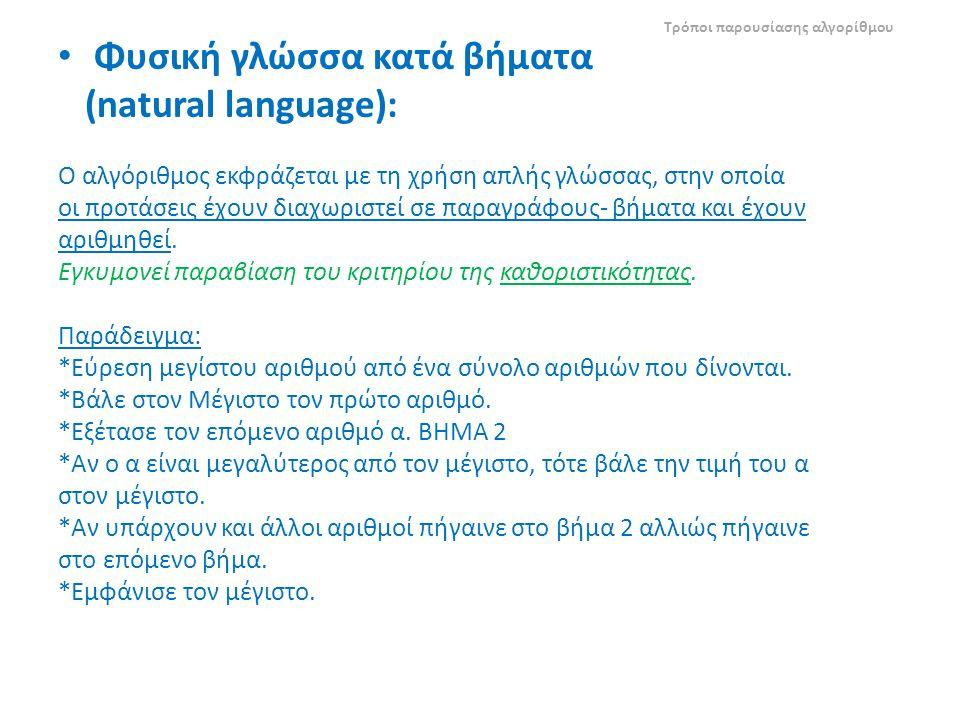Φυσική γλώσσα κατά βήματα (natural language):